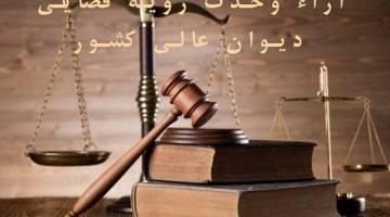 آراء وحدت رویه قضایی دیوان عالی کشور از ابتدای سال 1394