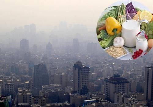 موقع آلودگی هوا این مواد غذایی را مصرف کنید