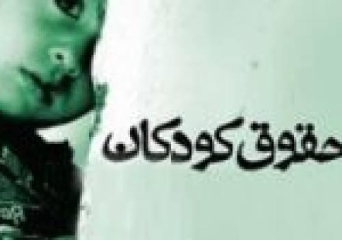 تعریف و مفهوم طفل در نظام حقوقی ایران (قسمت دوم)