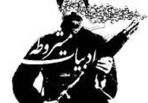 شعر مشروطه نماد دگرگونی فرهنگ سیاسی ایران